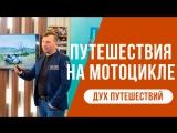 Дух путешествий    Павел Кобяк    Почему стоит попробовать путешествия на мотоцикле?