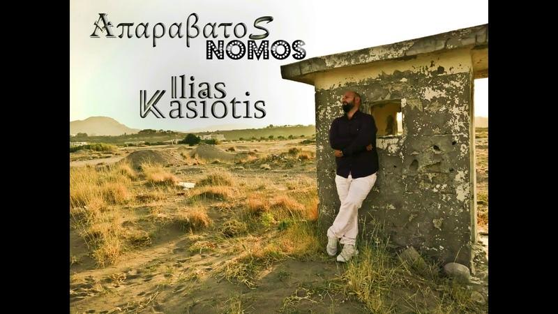 Ηλίας Κασιώτης - Απαραβατος Νομος | Ilias Kasiotis - Aparavatos nomos | 2018