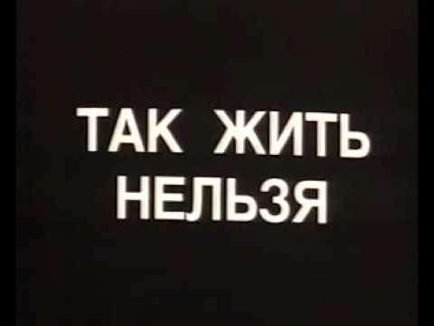 Так жить нельзя (1990)__Режиссер: Станислав Говорухин
