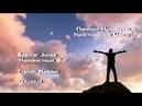 Ленинск-Кузнецкий Христианский Центр 13.01.2018 Spencer Jones, Tristan Madden