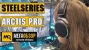 SteelSeries Arctis Pro обзор наушников