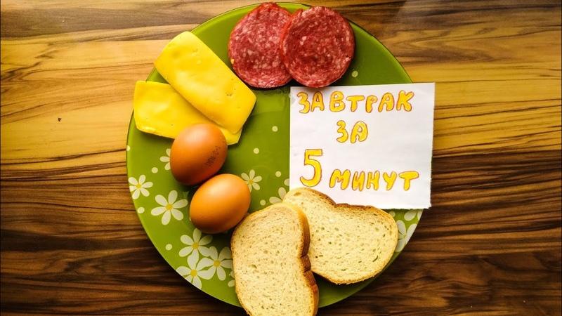 ЯЙЦЕбургер БОМЖ ЗАВТРАК ЗА 5 МИНУТ РЕЦЕПТ БЕСПЛАТНО | КАК ПРИГОТОВИТЬ ОБЕД УЖИН еда за 0 рублей