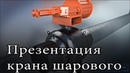 ЦКБА ГАЗПРОМ кран шаровый