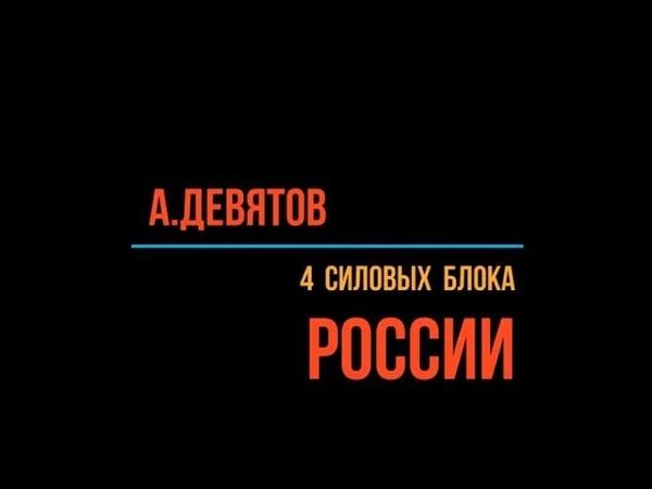 Девятов 4 силовых блока России