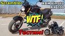 Скремблер Что это ABM Xmoto RX 200 честный обзор и тест драйв