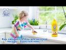 Как смывается гель для мытья детской посуды Ушастый нянь