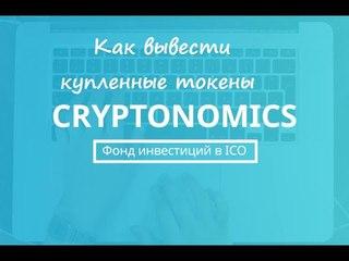 Криптономикс как вывести токены проектов на свой Этериум кошелек