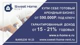 Готовый арендный бизнес от 590.000р. Sweet Home Rent. Котовая квартира студия на цоколе