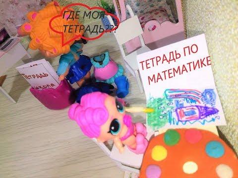 Куклы ЛОЛ LOL Surprise. Сестренка Лил раскрасила тетрадь. Куклы ЛОЛ школа новые мультики