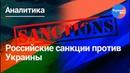 Россия готовится ввести санкции против Украины