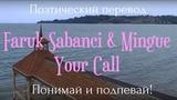 Faruk Sabanci &amp Mingue - Your Call (ПОЭТИЧЕСКИЙ ПЕРЕВОД на русский язык)