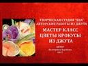 МК-Цветы из джута/Как сделать просто крокусы из джута/@evadusheva.