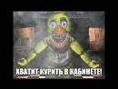 приколы ФНАФ