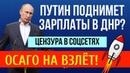 Путин и зарплаты | Тарифы ОСАГО 2019 | Цензура в соцсетях