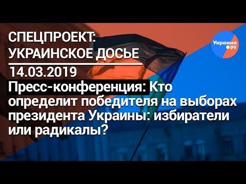 Украинское досье: Кто определит победителя на выборах президента Украины: избиратели или радикалы?