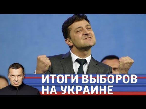 Зеленский установил рекорд в истории Украины. Воскресный вечер с Владимиром Соловьевым от 21.04.19