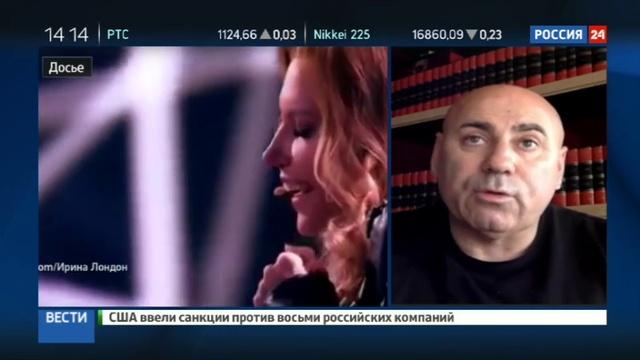 Новости на Россия 24 • Иосиф Пригожин назвал украинское Евровидение игрой без правил