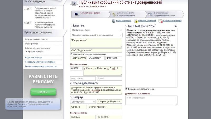 Подача сообщений в газету Коммерсантъ об отмене доверенностей