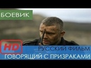 ГОВОРЯЩИЙ С ПРИЗРАКАМИ - Русские боевики 2018 новинки. Российские фильмы мистика в HD