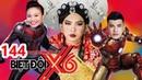 BIỆT ĐỘI X6   BDX6 144   Thái hậu Minh Dự hội ngộ Lê Lộc-Bửu Đa đại chiến Miko - Sĩ Thanh - Baggio