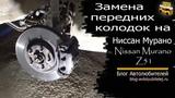 Замена передних колодок на Nissan Murano Z51. Ниссан Мурано