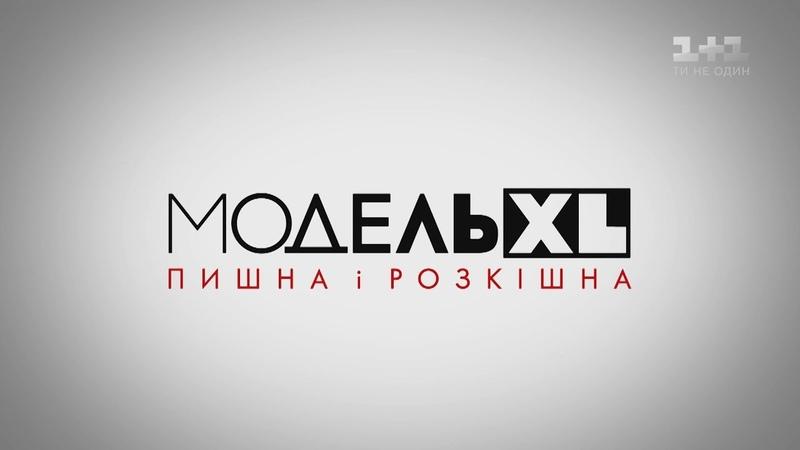 Модель XL. 2 сезон 7 випуск