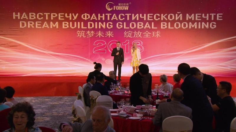 11 летие корпорации Fohow празднование в Китае 2018 г. круиз на лайнере
