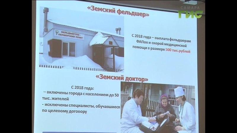 Информационные технологии на службе у самарских медиков
