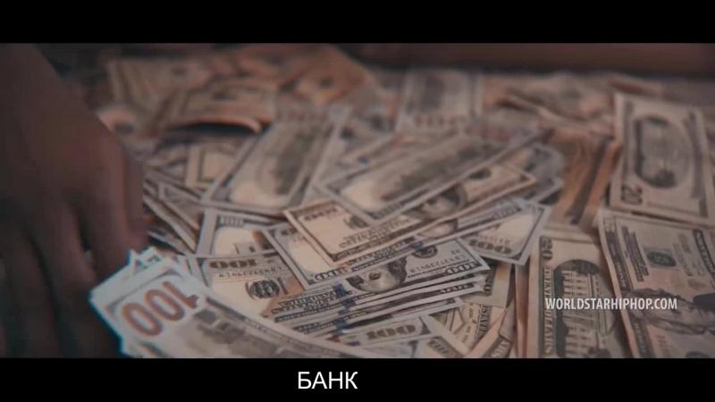 DDG - «BANK» [RUS SUB]