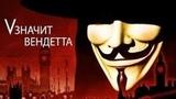 V значит Вендетта V for Vendetta (2006)