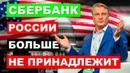 Сбербанк России больше не принадлежит На кого работает Греф Pravda GlazaRezhet