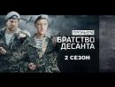 Мир Кино - Криминал 2012 - 2 сезон