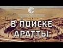 Фильм ЛАИ: В Поисках Аратты