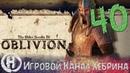 Прохождение Oblivion - Часть 40 (Дебоширы)