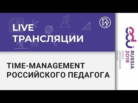 EDU Russia 2019 Тime-management российского педагога. Фасилитация на уроке и в коллективе