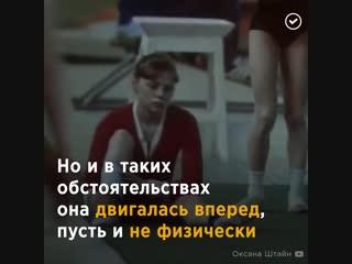 Победы и поражения Елены Мухиной