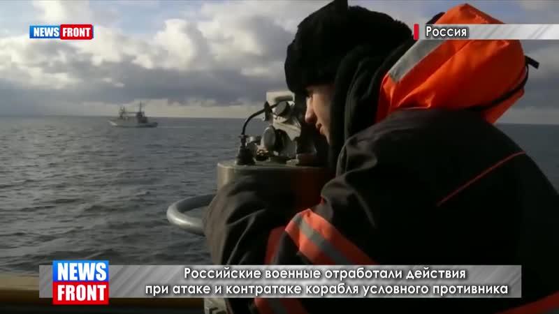Российские военные отработали действия при атаке и контратаке корабля условного противника
