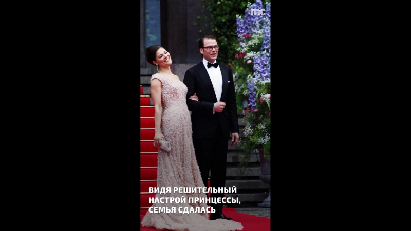Виктория - королева шведских сердец