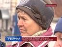 Юрьевчане требуют огласки чтобы чиновники их услышали