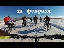 Покатушка выходного дня / Катаемся зимой на велосипедах /23.02.2018/ Вело пвд / мтб