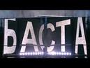 Баста выступил на Музыкальной Премии 2018 в Москве, где исполнил песни Папа What's Up , Сансара и Медлячок (2018 г.) (видео)
