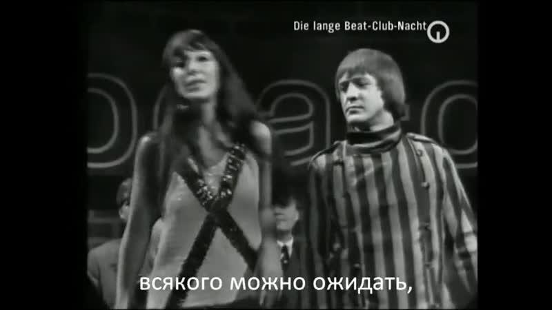 Сонни и Шер - Паренёк (Sonny and Cher - Little Man) pyccкие cубтитры