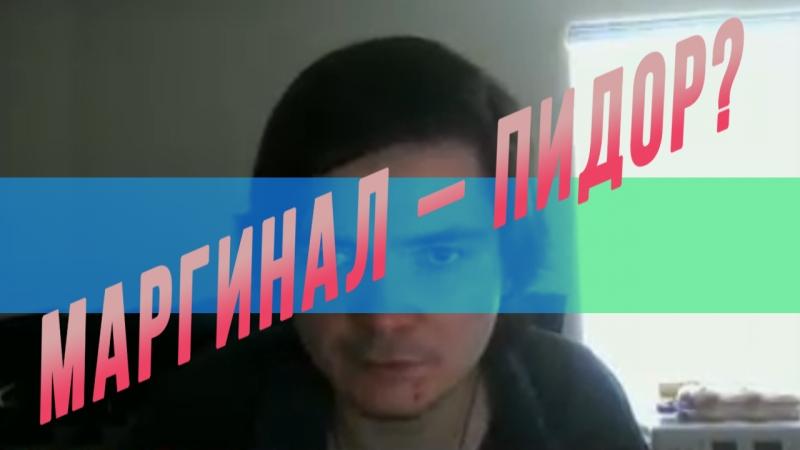 Убермаргинал (ПАУК) признался в мужеложестве (пидерастии) | Северные Мемы для Сверхлюдей
