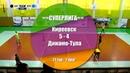 Киреевск - Динамо-Тула 5:4 (2:1) Обзор матча - 21 тур СуперЛига АМФТО