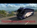 ETS 2. Перевозим пассажиров на автобусе