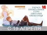 Дублированный трейлер фильма «Укрась прощальное утро цветами обещания»