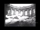 Фильм США 1943 года о русском духе и народе во время ВОВ