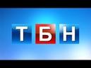 Выращенное племя кощунников христианскими СМИ ТБН и др