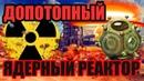 Древний Ядерный реактор на Земле (Допотопный Ядерный реактор) [Ложь историков Вся правда о нас]