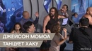 Джейсон Момоа танцует на премьере Аквамена